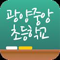 광양중앙초등학교 icon