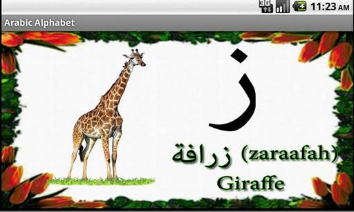 【免費教育App】Arabic Alphabet Pro-APP點子