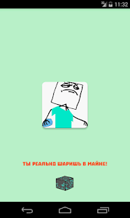 Game Кто ты в майнкрафте APK for Windows Phone