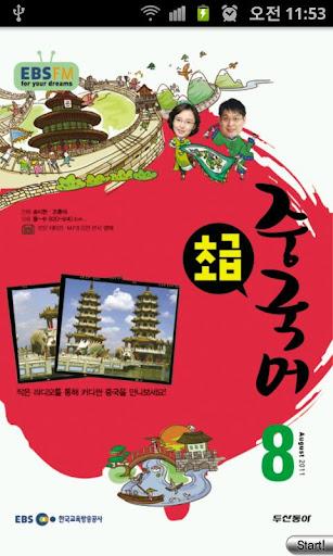 EBS FM 초급중국어 2011.8월호
