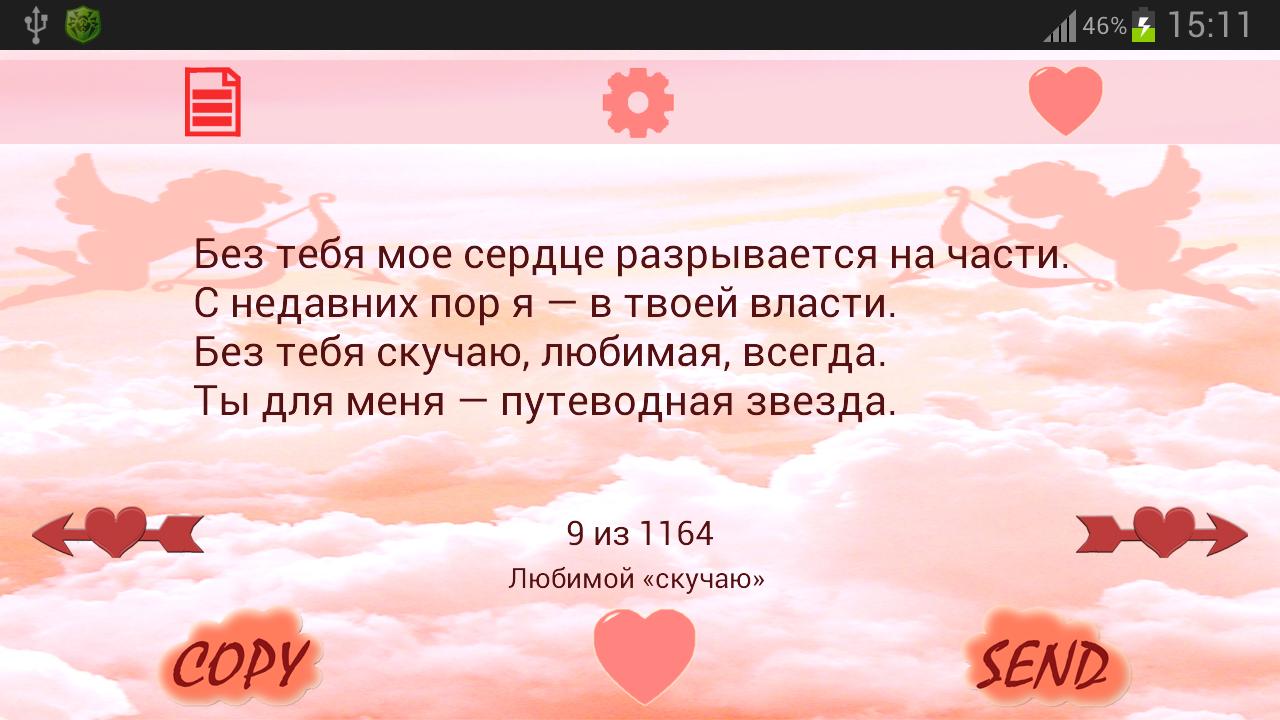 Любовный смс поздравления