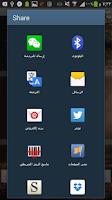 Screenshot of توبيكات حزينه