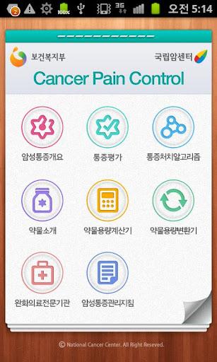 암성통증관리