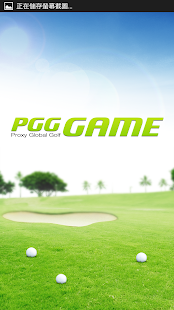 PGG Game - screenshot