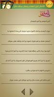 Screenshot of أمثال مصريه