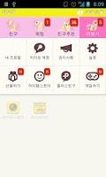 Screenshot of 카카오톡 테마 - 샤이톡