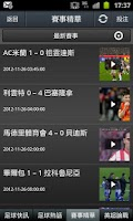 Screenshot of 足球機 Soccer Infocast