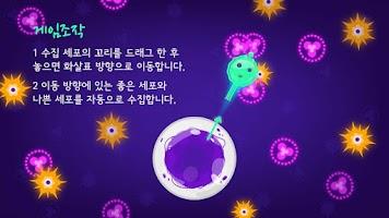 Screenshot of 세포의 진화(Cell Evolution)
