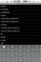 Screenshot of 標準病名辞書 for Android
