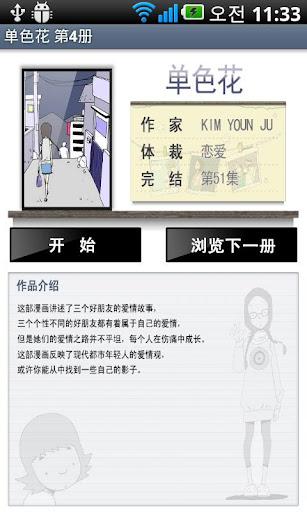 免費下載漫畫APP|美蓝漫城(单色花 第4册) app開箱文|APP開箱王