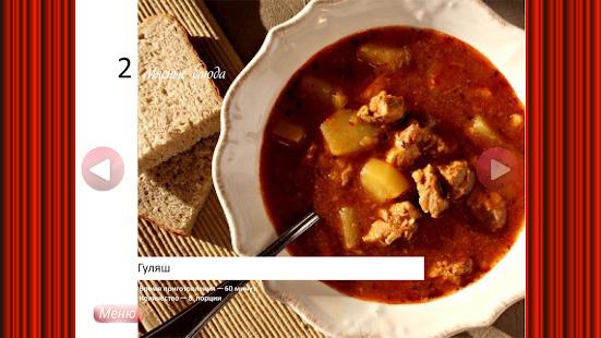Лосятина приготовить суп