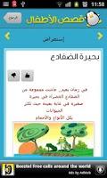 Screenshot of قصص الأطفال
