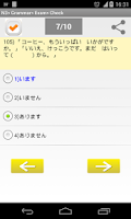 Screenshot of Learn Japanese N3(Quiz)