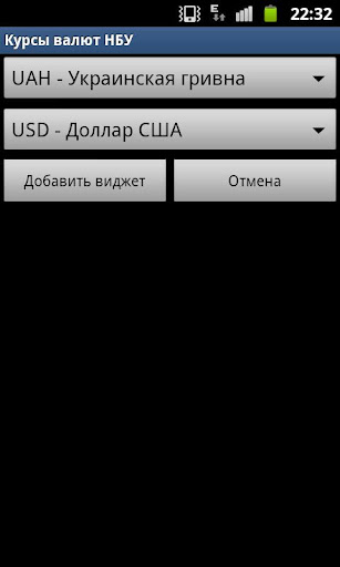 【免費商業App】NBU Currency Rates (Widget)-APP點子
