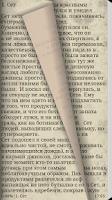 Screenshot of Любовный роман Мечта. Агапеева