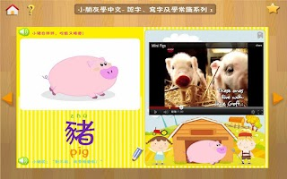 Screenshot of FUN Chinese Learning for Kids