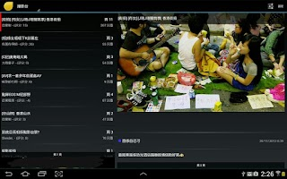 Screenshot of HKG Mobile Plus