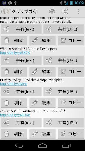 玩免費工具APP|下載剪貼板共享 app不用錢|硬是要APP