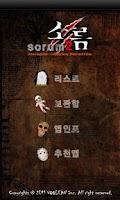 Screenshot of 소름2