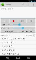 Screenshot of Talkroid(ゆっくり文章読み上げアプリ)