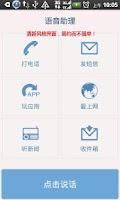 Screenshot of 语音助理