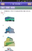 Screenshot of 2013년 중학영어듣기 24회 모의고사 3학년