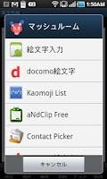 Screenshot of docomo絵文字マッシュルーム