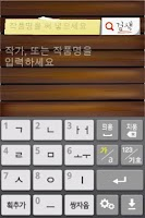 Screenshot of 문북