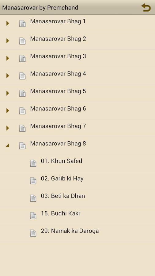 essay on the bhagavad gita