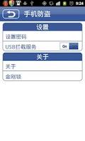 Screenshot of Lost Phone