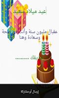 Screenshot of بطاقات بريدية للتهنئة والأعياد