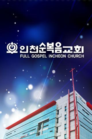 인천순복음교회