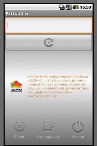 Russian Password Converter