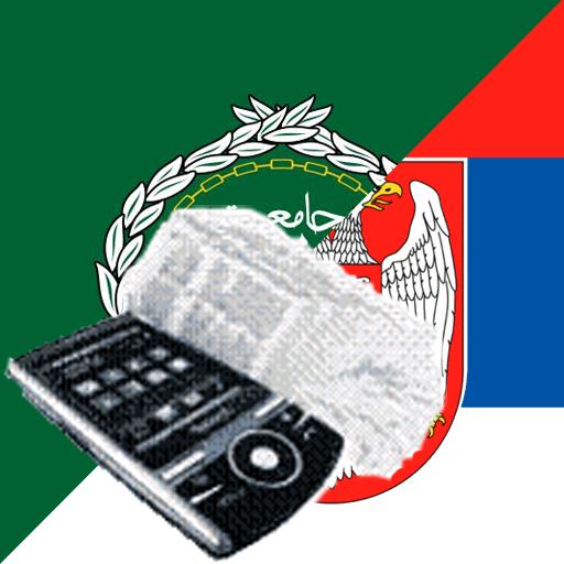 Android aplikacija Arabic Serbian Dictionary na Android Srbija