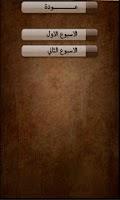 Screenshot of الريجيم الفرنسي