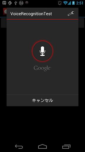 いろんなアプリと声で連携! Voice Intent