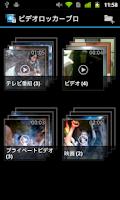 Screenshot of Video Locker (Japanese)