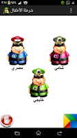 Screenshot of شرطة الاطفال