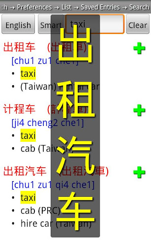 英漢字典|漢英字典(English-Chinese Dictionary)