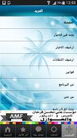 Screenshot of بث الواحة