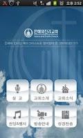 Screenshot of 은혜와진리교회 L