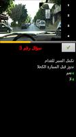 Screenshot of Code Route Maroc Exam