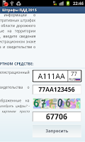 Screenshot of Штрафы ПДД 2015