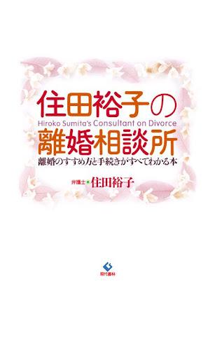 住田裕子の離婚相談所 電子書籍アプリ版