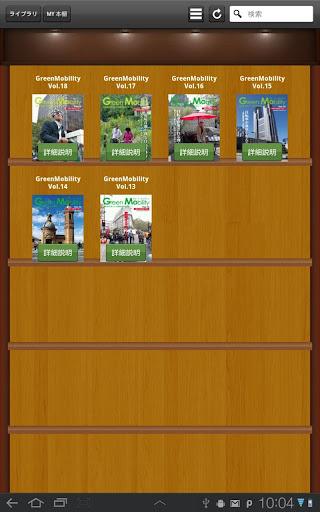 【免費書籍App】Green Mobility for Tab-APP點子