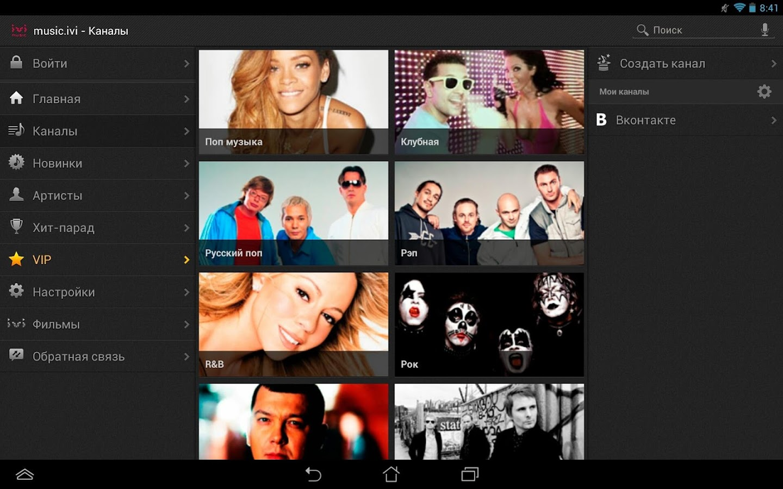 music.ivi - клипы равным образом бит – Screenshot