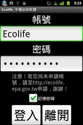 Eco Life巡檢 清理軟體