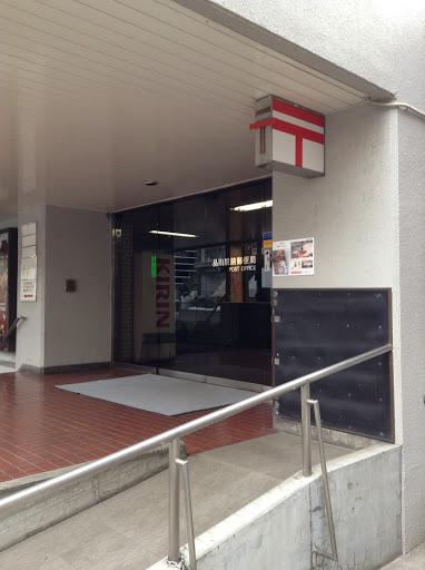 郵便 局 品川 品川駅前郵便局 (東京都)