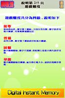 Screenshot of 瞬間記憶-數字編