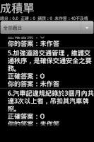 Screenshot of 2015汽車駕照筆試題庫大補帖